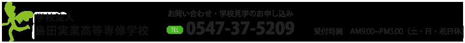 島田実業高等専修学校