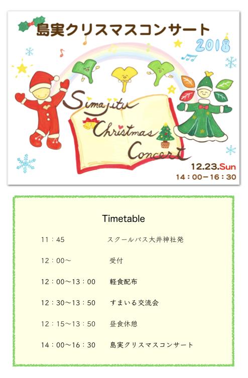 クリスマスコンサートお知らせ