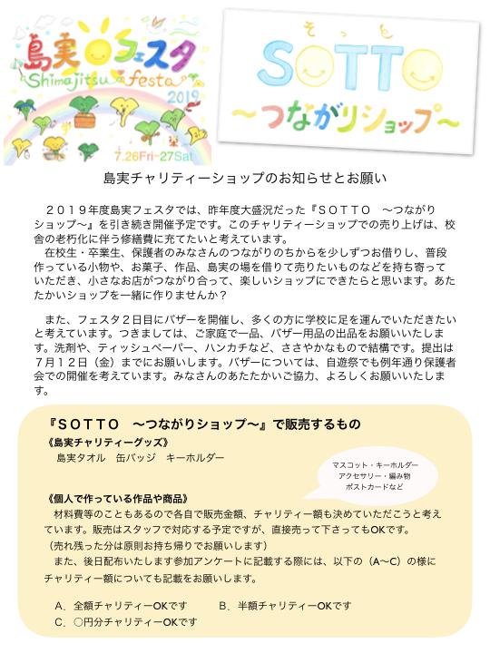 SOTTO〜つながりショップ〜について2019_ロゴ変更.001