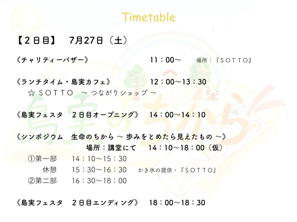 2019島実フェスタ 通知文①(HP).004