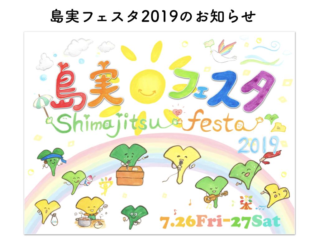 2019島実フェスタ 通知文①(HP).002