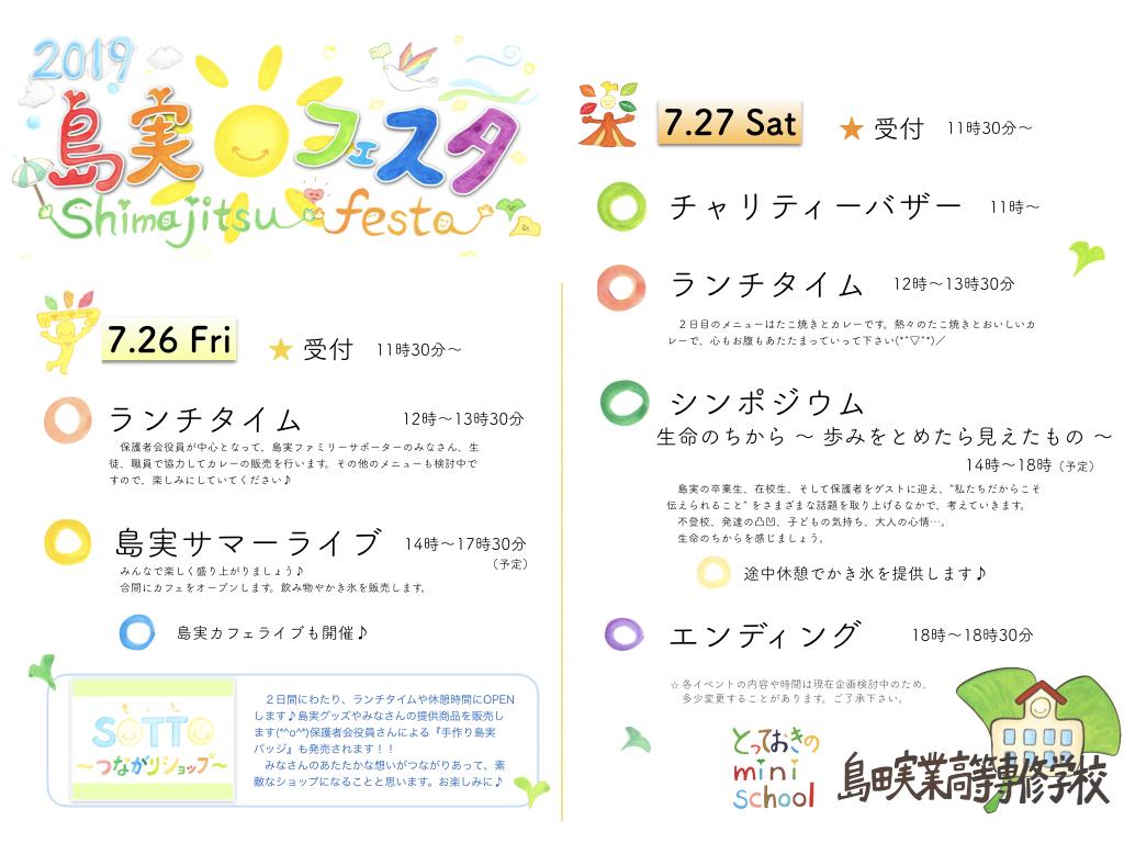 2019島実フェスタ 通知文①(HP).005