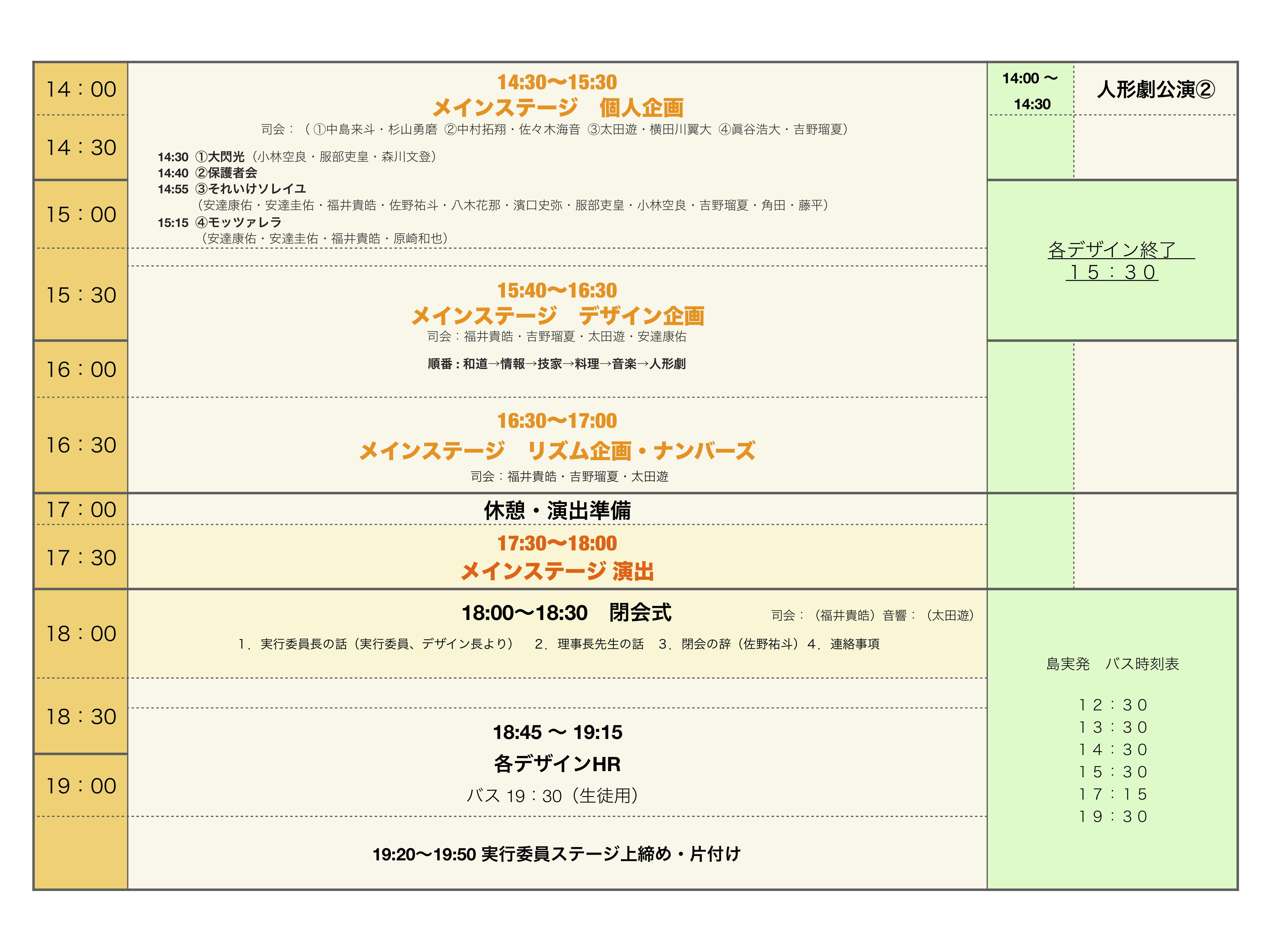 2019自遊祭当日タイムテーブル2