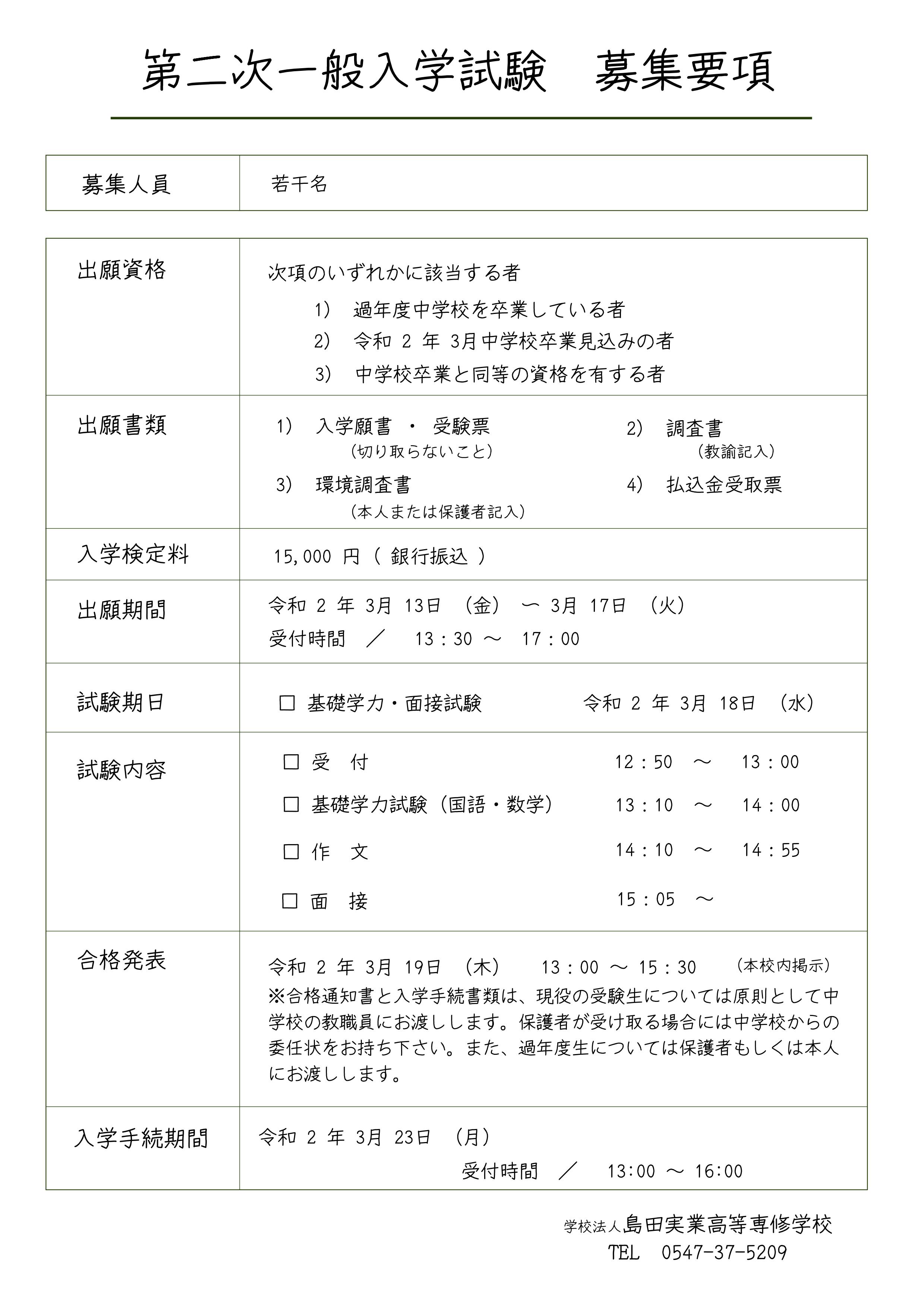 第二次一般入学試験19(20)