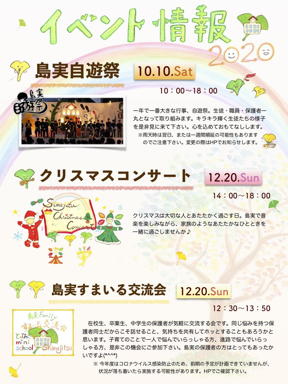 イベント情報2021