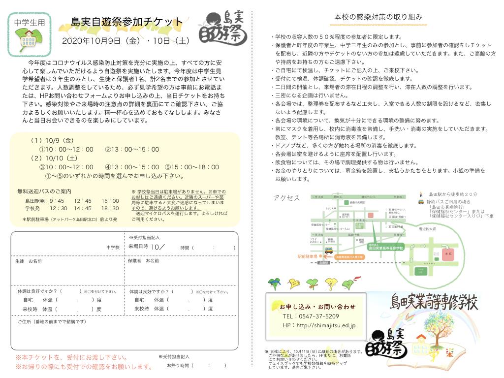 2020自遊祭チケット(中学生).001