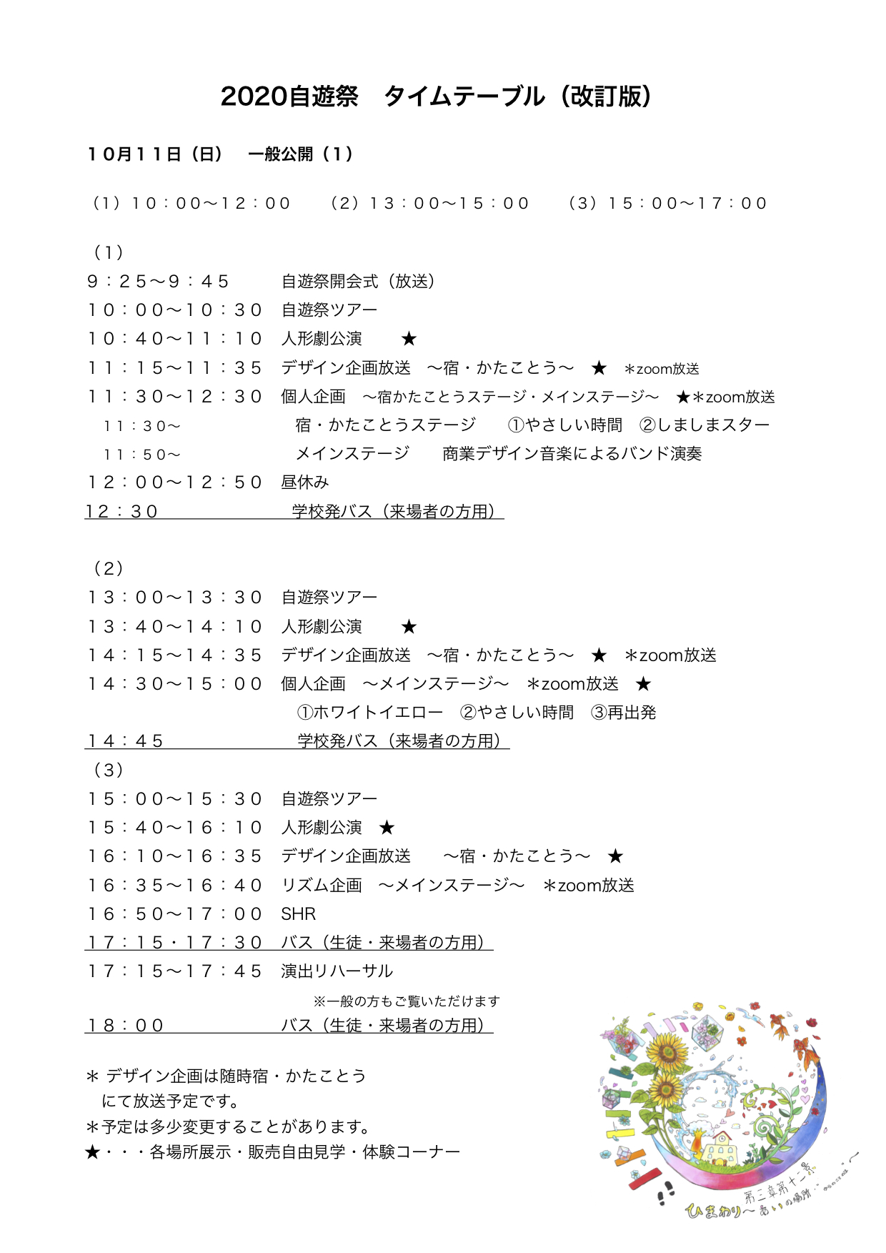 自遊祭タイムテーブル2020(延期ver)