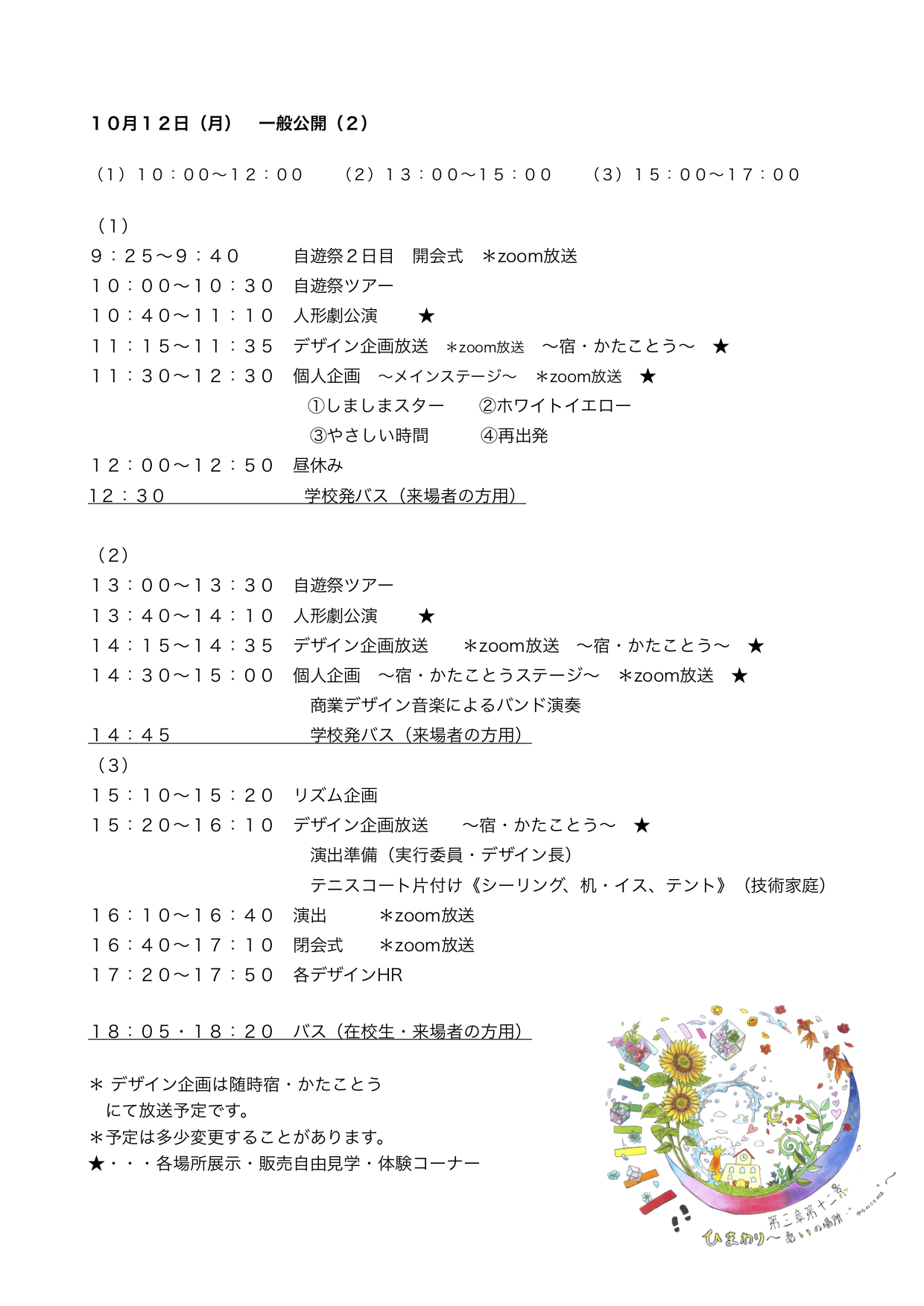 自遊祭タイムテーブル2020(延期ver)2